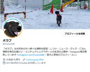 犬ラブTwitter